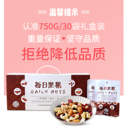 每日坚果混合坚果水果750g/30天装混合礼盒送礼零食小包装