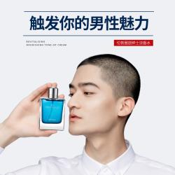 英國LSphere/倫敦圈層男士香水持久淡香清新自然男生古龍香水