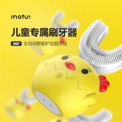 磨兔(MOTU)儿童电动牙刷 全自动U型硅胶软毛刷 声波震动口腔清洁器