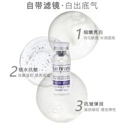 blue aroma 温和亲肤深层修护立体去痘印抗氧化修护冻干粉20对