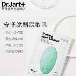 韩国进口Dr.Jart+/蒂佳婷绿色药丸面膜补水保湿舒缓敏感滋润5片