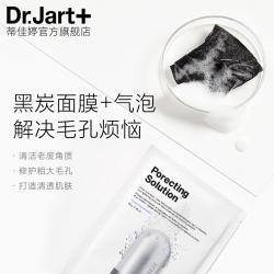 Dr.Jart+/蒂佳婷韩国药丸泡泡黑面膜5片/盒强力黑炭清洁毛孔
