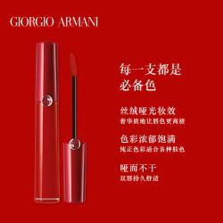 Armani/阿玛尼挚爱唇釉口红405番茄红