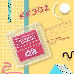 KQTQK库库韩社糖果新衣弹性单色眼影KK302