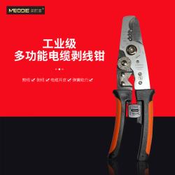 美欧迪 工业级多功能电缆剥线钳7寸护套剥线钳 剪线钳 开皮钳
