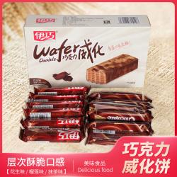 伊巧 巧克力多口味威化餅干網紅休閑小零食