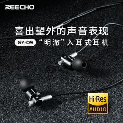 REECHO 余音GY-09入耳式有線耳機高音質吃雞耳麥線控手機耳機游戲