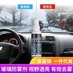 车小侠 汽车车窗玻璃防雾剂 车居通用玻璃去雾神器清洗剂