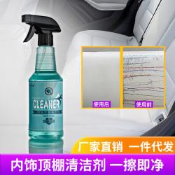 车小侠 汽车顶棚内饰清洁剂汽车内饰清洗剂 多功能汽车泡沫清洁剂
