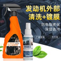 车小侠 汽车发动机清洗镀膜机舱防尘防污上光保护镀膜剂批发