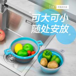 維多巧具二合一折疊濾水籃塑料圓形廚房水果洗菜籃北歐風格便攜可大可小