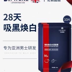 英国LSphere/伦敦圈层男士面膜美白补水控油保湿祛痘 1盒10片