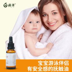 莼菁 婴幼儿护肤天然精油去除头垢按摩推拿橘子抚触油儿童润肤油 30ML 纯菁