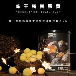 帕特诺尔冻干鹌鹑蛋黄240克(猫犬通用)宠物美毛营养品零食发腮
