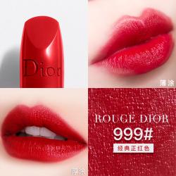 Dior/迪奥口红烈艳唇膏999   888 女哑光