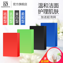 【付邮试用】sunsorit skin peel bar AHA果酸换肤洁面皂15g温和洁肤护理肌肤日本品牌