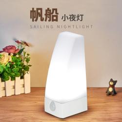 億博蘭 帶光感應節能省電知能感應帆船小夜燈