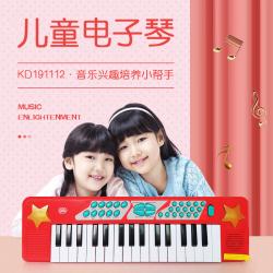 音樂興趣培養小幫手兒童電子琴 KD191112