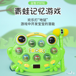 青蛙記憶游戲開發寶寶潛能 KD191105
