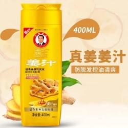 【批发链接】霸王姜汁皂角黑芝麻茶籽洗发水400ml