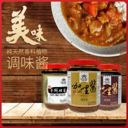 楷达 小火锅酱料蘸料家用香辣味下饭酱拌意面拌饭调味酱料