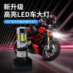 GL101 LED摩托车灯 GL101 P15D25-1 H4 S2/BA20D环球通用型193g