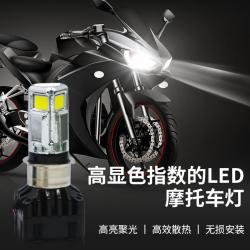 GL202 LED摩托车灯P15D25-1 H4 S2/BA20D环球通用型GL202 191g