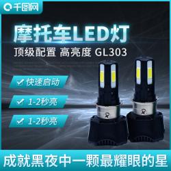 GL303 LED摩托車燈P15D25-1 H4 S2/BA20D環球通用型186g