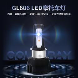 GL606 LED摩托車燈 P15D25-1 H4 S2/BA20D環球通用型188g