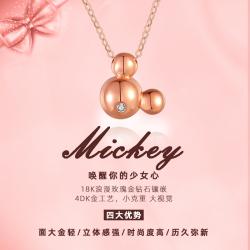 恒达福-钻石套链(米奇金鼠)项链18K浪漫玫瑰金吊坠锁骨链少女心送礼