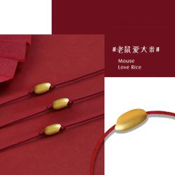 鼠年有米黄金手链红绳+黄金大米本命年饰品送礼手绳黄金粒转运