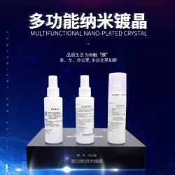 信义 多功能纳米镀晶汽车纳米镀膜沙发镀膜保护膜