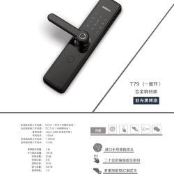 T79 指纹锁 智能锁 进口半导体指纹头 20位防偷窥虚位密码