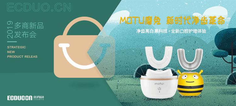 磨兔MOTU | 智能护齿时代,如何铸造亿万家庭信赖品牌?