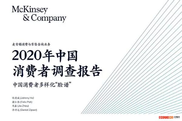 2020年中国消费者调查报告
