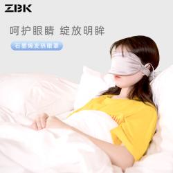 ZBK 众倍康 石墨烯发热石墨烯眼罩遮光发热睡眠眼罩热敷视疲劳男女老人