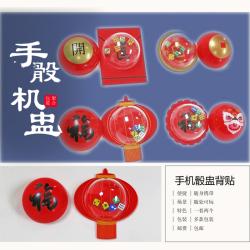聚之合网红色子手机骰盅背贴随身携带个性通用手机壳保护套春节节日送礼