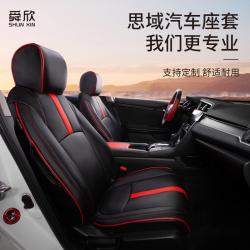 舜欣 思域汽車專用座套可定制四季通用全包圍座椅簡約舒適耐用
