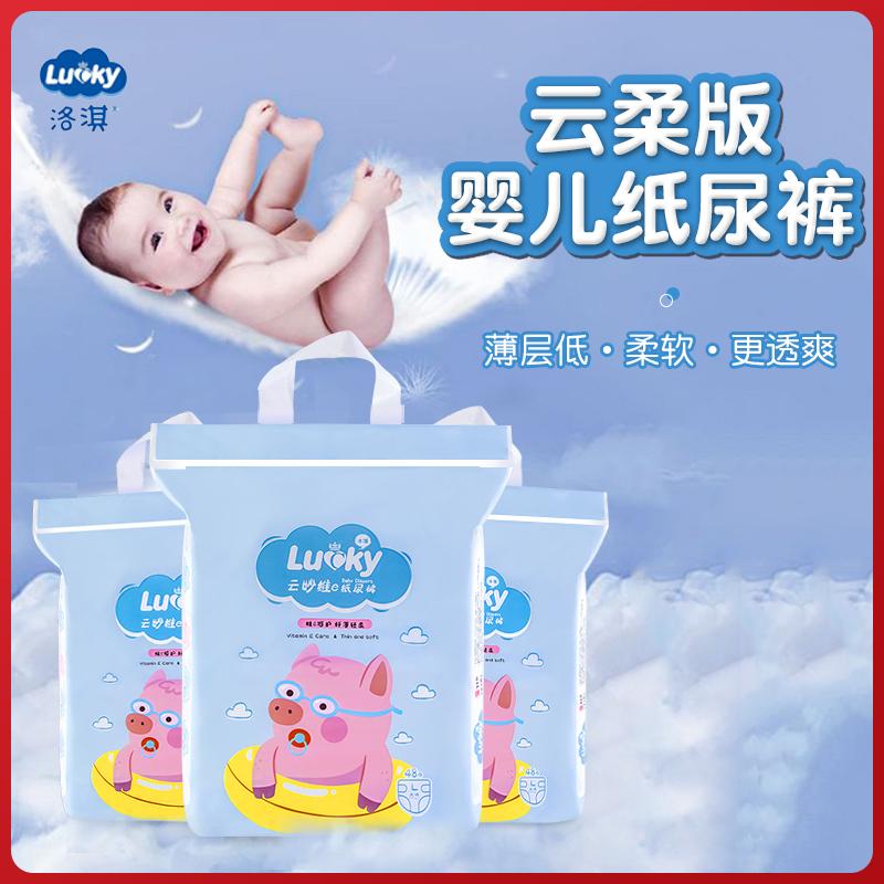 LUCKY 洛淇云妙维E婴儿超薄透气超大吸量男女宝宝通用纸尿裤-