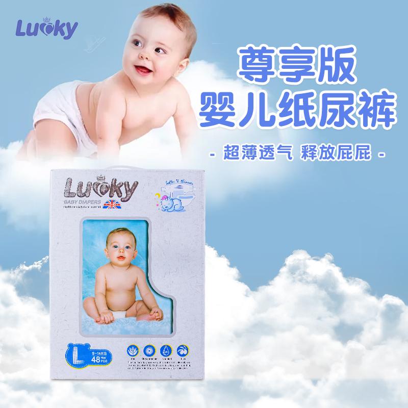 LUCKY 洛淇尊享婴儿液体瞬吸舒适干爽超薄透气贴身纸尿裤-