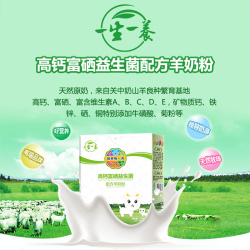 一生一养 高钙富硒益生菌0污染天然牧场羊奶粉无添加营养成人奶粉增强体质
