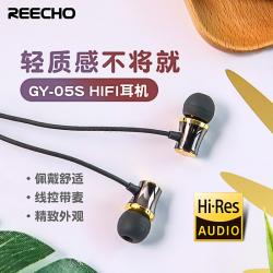 REECHO 余音GY-05S金屬重低音線控帶麥入耳式HiFi運動耳機 手機吃雞耳機 防纏繞 GY05S