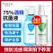 免洗抑菌套装(洗手液+喷雾型消毒液)预防流感,现货即发
