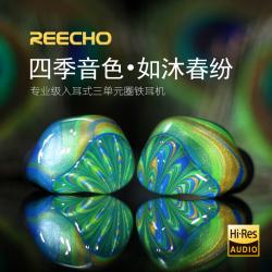 REECHO 余音 春紛入耳式HiFi3單元圈鐵耳機重低音樹脂定制耳機