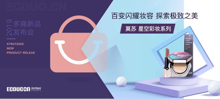 """莫苏彩妆   颜值经济盛行,品牌如何靠""""脸""""取胜?"""