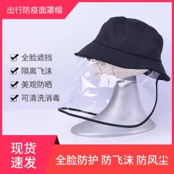 防飞沫帽子带面罩渔夫帽防疫专用防唾沫防唾液飞溅