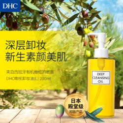 DHC橄榄卸妆油200mL温和眼部唇部脸部深层清洁角质按压瓶