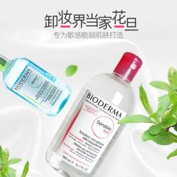 法国贝德玛卸妆水 脸部温和清洁 卸妆油卸妆液眼唇脸三合一