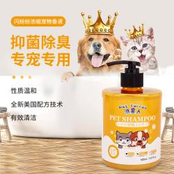 派星人 沐浴露SOS香波貓狗專用英短干洗免洗沐浴液寵物幼貓洗澡用品 485ML