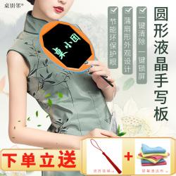 桌别邻圆形液晶手写板(桌小团圆)中国风儿童大尺寸电子草稿纸绘画涂鸦小黑板